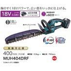 送料無料【マキタ】makita 充電式 生垣バリカン 刈込幅400㎜ リチウムイオン3.0Ah 高級刃仕様 MUH404DRF 18V対応