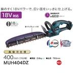 【マキタ】makita 充電式 生垣バリカン 本体のみ 刈込幅400㎜ 高級刃仕様 MUH404DZ 18V対応