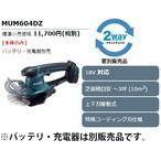 MUM604DZ