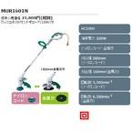 【マキタ】makita 草刈機 金属刃 刈込幅160㎜ ナイロンコード 苅込幅 280mm AC100V MUR1601N 消費電力320W