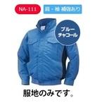 【空調服】NA-111 ブルーxチャコール 服地のみ 肩・袖補強あり 立ち襟 チタン仕様 ポリエステル素材 NSP
