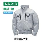 NA213-siruba-2