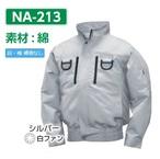 NA213-siruba