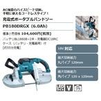 PB180DRGX