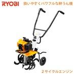 送料無料【リョービ】エンジン耕うん機 2サイクルエンジン RCVK-4300