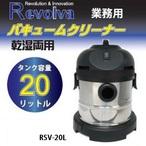 RSV-20L
