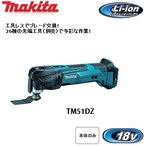 【マキタ】充電式マルチツール TM51DZ 本体のみ 工具レスでブレード交換 最大振動数 20,000min-1 ダイヤル変速 18V対応 makita