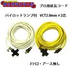 VCT2-2core