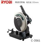 【リョービ】高速切断機 砥石径355mm C-3561 高速カッター