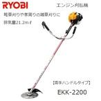 ekk-2200