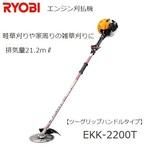 ekk-2200t