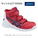 【アシックス】安全靴 ウィンジョブ® CP203 FCP203-0649 チェリートマトxインディゴブルー セフティーシューズ ウィンジョブR asics