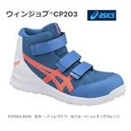 【アシックス】安全靴 ウィンジョブ® CP203 FCP203-4330 ディレクトワールブルーxショッキングオレンジ セフティーシューズ ウィンジョブR asics