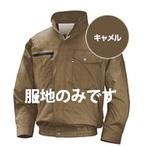 【空調服】NA-201 キャメル 服地のみ 肩・袖補強なし 立ち襟 空調服 綿仕様 NSP