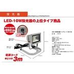 LED-10W