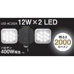 LED-AC2024