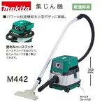 業務用集塵機【マキタ】乾湿両用 集じん機 集じん量8L 吸水量6L M442