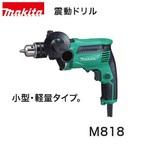 【マキタ】振動ドリル AC100V 小型・軽量タイプ・ソフトグリップ M818