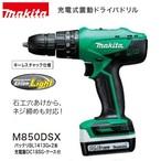 【マキタ】充電式震動ドライバドリル キーレスチャック仕様 バッテリ・充電器・ケース付 M850DSX 14.4V