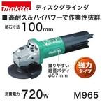 切断【マキタ】ディスクグラインダ 100V 強力タイプ M965