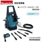 ガーデンツール【マキタ】高圧洗浄機 100V <50/60Hz共用> 水道直結タイプ ハイパワー&8mホース MHW0800