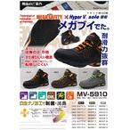 【喜多】高機能安全靴 MV-5910 MEGA SAFETY x ハイパーVソール 日進ゴム コラボ商品 メガブイ