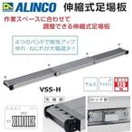 メーカー直送:代引不可【アルインコ】アルミ伸縮足場板 作業スペースに合わせて調整できる! VSS-H