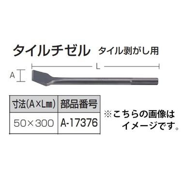 A-17376