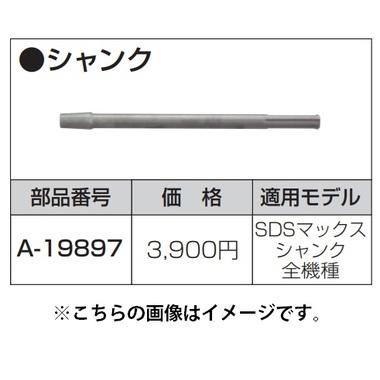 A-19897
