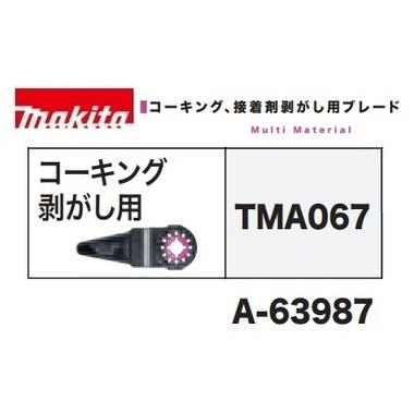 A-63987