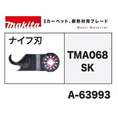 A-63993