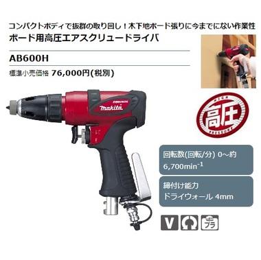 AB600H