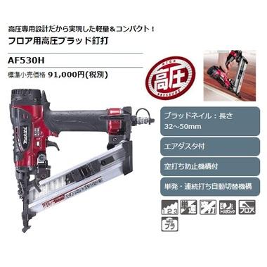 AF530H