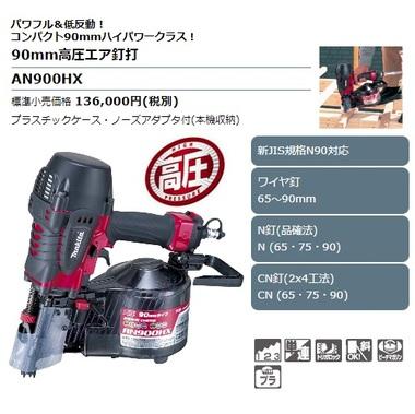 AN900HX