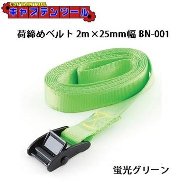 BN-001