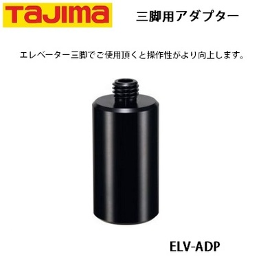 ELV-ADP