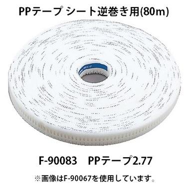 F-90083