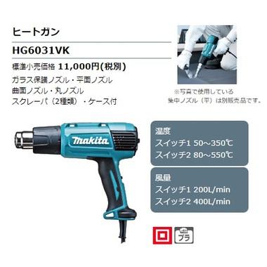 HG6031VK