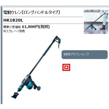 HK1820L