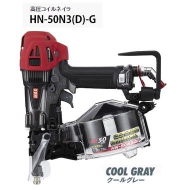 HN-50N3D-G