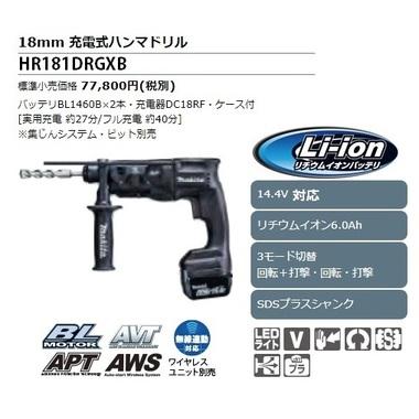 HR181DRGXB