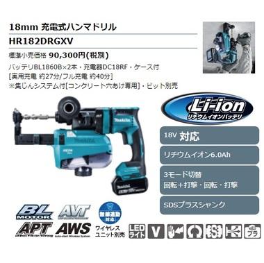 HR182DRGXV