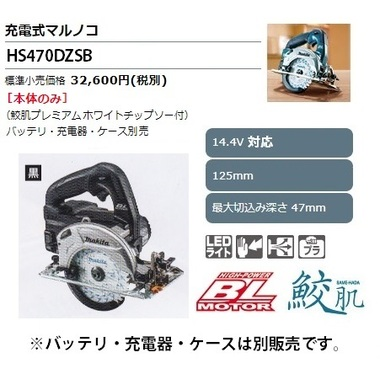 HS470DZSB