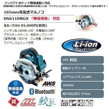 HS611DRGX