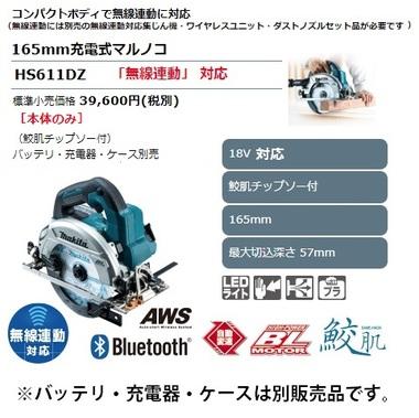 HS611DZ