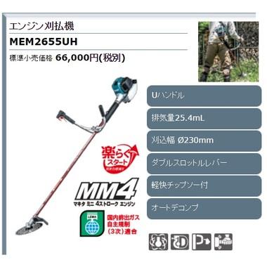 MEM2655UH
