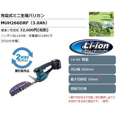 MUH266DRF