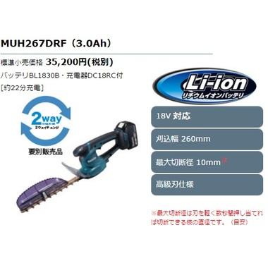MUH267DRF