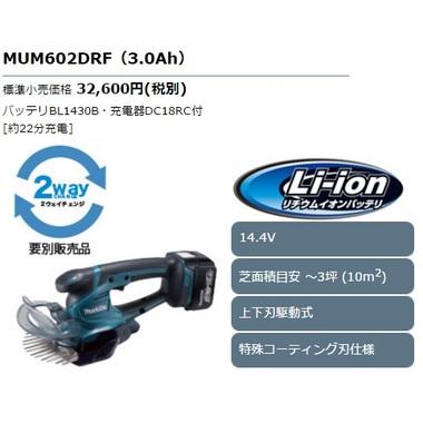 MUM602DRF