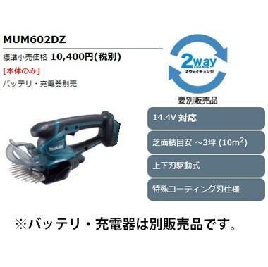 MUM602DZ